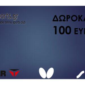 Δωροκάρτα 100 Ευρώ