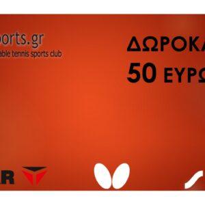 Δωροκάρτα 50 Ευρώ